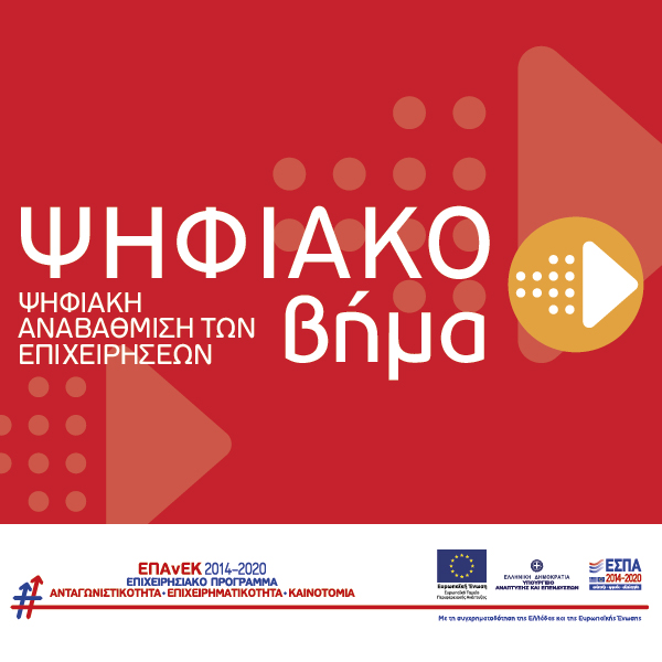 Αποτέλεσμα εικόνας για «Ψηφιακό Βήμα» του Ε.Π «Ανταγωνιστικότητα, Επιχειρηματικότητα και Καινοτομία (ΕΠΑνΕΚ)», ΕΣΠΑ 2014 - 2020.