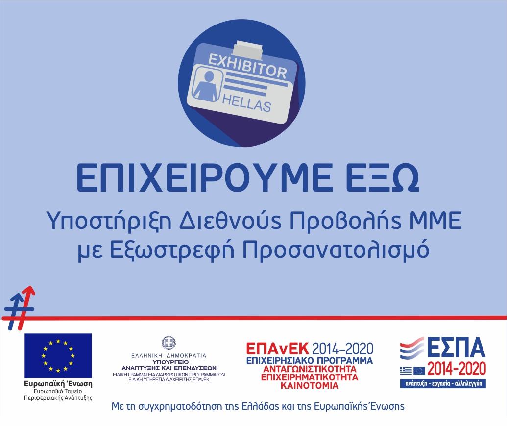 http://epan2.antagonistikotita.gr/uploads/NEA_epixeiroume_exw.jpg